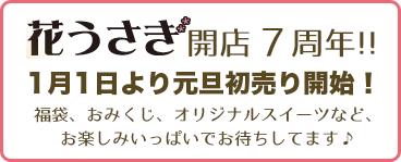 開店7周年記念!元旦初売りのお知らせ